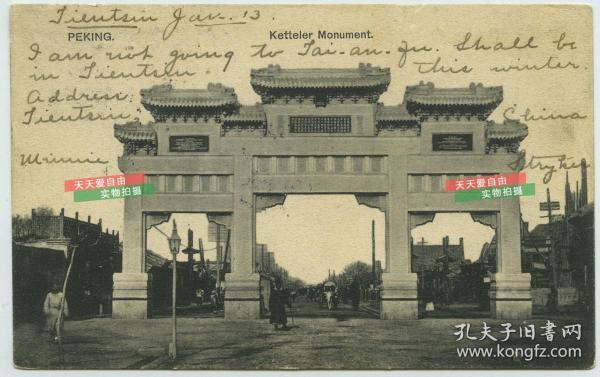 民国早期北京东单北大街西总布胡同西口街道克林德碑牌坊老明信片,1918年德国在第一次世界大战中战败,此牌坊被北平市民拆毁。