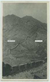 民国时期北京长城高处俯瞰全景老照片, 仿佛如群山之间的蛰伏蜿蜒巨龙。13.7X8.2厘米