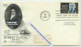 """1965年美国人富尔顿·罗伯特诞辰200周年纪念邮票首日封,他设计的第一艘以蒸汽机作为动力的轮船在1803年试航成功,为世界人类航海事业的发展作出了卓越的贡献。小学课本里有""""富尔顿的蠢物""""一文,至今印象深刻。"""