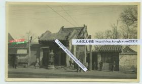 """1929年北京灯市口东路二郎庙老照片,燕京小八景之一,史家胡同和内务部街西口相邻的地方,可见蹲守在二郎庙前的两只""""哮天犬""""。14.1X8.3厘米,泛银。"""
