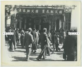 民国时期上海国父孙中山先生诞辰暨国父铜像奠基典礼老照片。大幅 25.3X20.6厘米