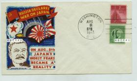 1945年8月8日二战中苏联向日本正式宣战纪念封,镰刀割破日本太阳旗。斯大林头像。