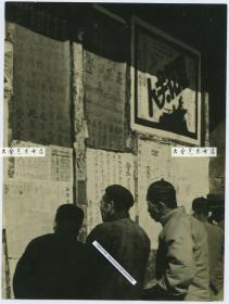 """1940年代二战时期,云南首府昆明市的居民聚集在布告栏前看最新战事新闻,可见""""新南报""""。20.3X15.2厘米,泛银"""