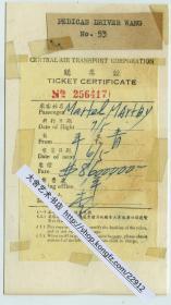 1948年中央航空运输公司购票证,5月9日从北平飞往青岛,票价法币860万法币,北平售票处售出。当时物价的参考。11.6X8厘米