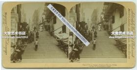 清末民国时期立体照片-----清代香港中环一带的高台阶商业街街道老立体照片
