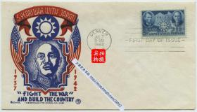 1942年纪念日军侵华七七事变五周年邮票首日封:  蒋介石头像,抗战建国,孙中山(民族,民权,民生)和林肯总统像邮票, 销1942年7月7日邮戳。