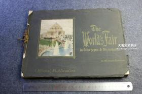 1904年出版圣路易斯世博会风光建筑图册。33X25.8厘米,48幅整页图版。含中国展馆。