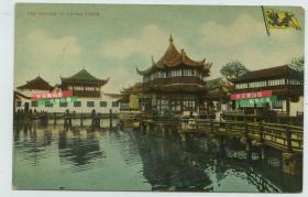 """民国时期上海豫园湖心茶楼建筑老明信片,被誉为""""海上第一茶楼""""的湖心亭茶楼,是上海历史最为悠久、最具盛名的茶楼,也是上海现存古建筑景观之一和上海最早的商会所在地。13.4X8.7厘米。"""