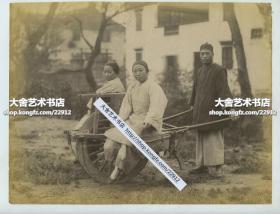 """清代旅居上海的著名英国摄影师威廉桑德斯拍摄""""小推车""""大幅蛋白照片,26.4X20.3厘米"""
