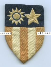 1940年代二战时期在中国大西南云南贵州重庆一带参加抗日战争的美国援华空军飞行员臂章。