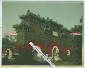 """民国早期德国女摄影师赫达·莫理循Hedda Morrison 拍摄北京北海西天梵境琉璃牌楼大幅上色银盐照片,南面的匾额为""""华藏界"""",北面的匾额为""""须弥春"""",始建于明代。有北京哈同照相馆钢印。25.5X20.6厘米。"""