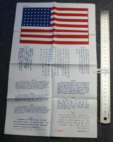 1951年朝鲜战争中美国士兵使用的救命血符原件