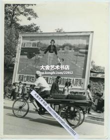 """1965年9月北京动物园前""""未满七周岁的儿童在街道上行走必须有成年人带领""""大幅交通安全宣传广告牌。25.8X20.3厘米。那熟悉的动物园围墙倍感亲切,见过此牌的书友也是古稀之年了。"""