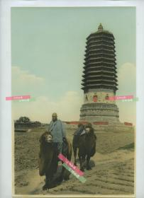 民国早期北京海淀区阜成门外八里庄慈寿寺塔和赶骆驼的把式大幅上色银盐照片,美丽照片馆洗印。28.5X18.6厘米大幅。