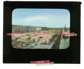 清代民国玻璃幻灯片-----民国时期山东青岛港,大量到港的美国俄勒冈产圆木木材堆放在码头,在中国主要用于采矿建筑和火柴制造