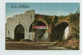 民国日军占领后的南京中山门老明信片,被日军破坏明显。