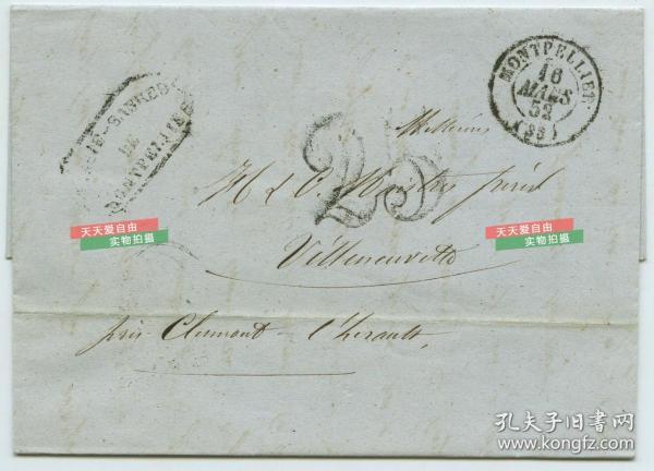 1852年法兰西法国实寄信封一枚,漂亮的手写花体外文, 邮政传递历史实物。相当于中国咸丰年间。