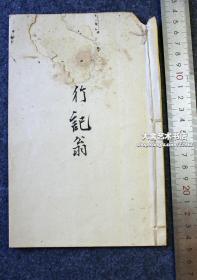 1913年中国华人商号的中文股份制合同书一册,可见早期章程,股银分担和确认等,早期经济史实物