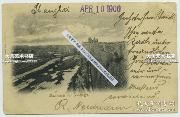 1906年4月上海实寄德国下萨克森州诺登哈姆(德语:Nordenham)实寄明信片一张,河北保定府城墙和城墙外郊野景观