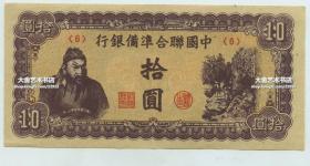 中国联合准备银行,关公十元纸币券,基本全新中部有竖折痕