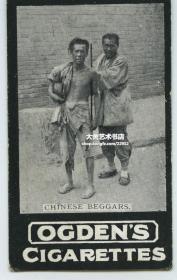 清末民初中国街头乞丐印刷烟画一张。6.2X3.7厘米