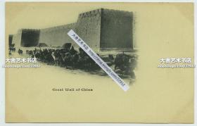 清末民国时期北京城墙外的骆驼运输队老明信片