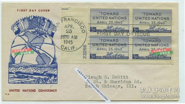1945年4月25日联合国制宪会议首日实寄封, 贴制宪会议四方联邮票,地球上插满世界各国国旗图案