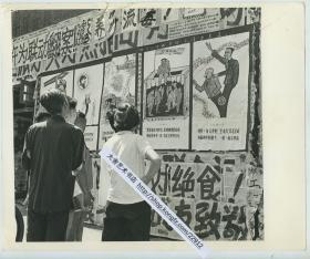 1968年5月文化大革命期间,革命群众观看漫画大字报老照片。25.2X20.6厘米