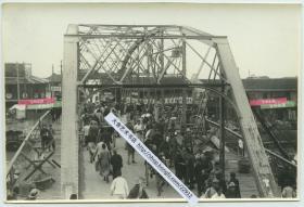 1932年淞沪抗战期间,上海公共租界与华埠之间的铁桥,人流密集,可见桥上有外国士兵把守。14.8X9.9厘米,泛银