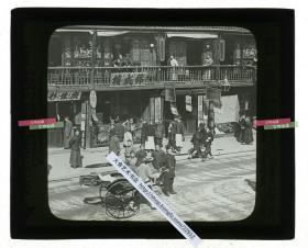 清代民国玻璃幻灯片-----清末民国时期上海南京路上的同得财彩票行,广发彩票行与荣记锦成楼茶楼, 道路上有警察维护交通。