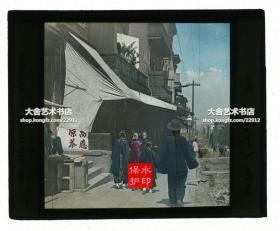 清代民国玻璃幻灯片-----清末晚期外国唐人街中国华人华侨社区街道,有万应凉茶摊。