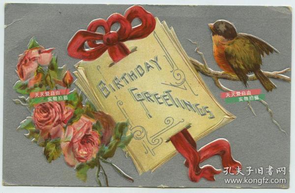 清代1910年4月14日贴邮票实寄老明信片,生日祝贺贺卡