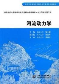 河流动力学 武汉大学张小峰 水利水电出版社9787508476384