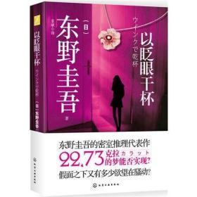 以眨眼干杯 [日]东野圭吾  化学工业出版社9787122307460
