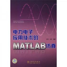 电力电子应用技术的MATLAB仿 真林飞、杜欣  中国电力出版社9787508379531