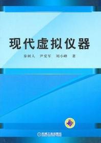 现代虚拟仪器 秦树人 机械工业出版社 9787111331865
