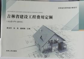 吉林省建设工程费用定额JLJD-FY-2019夏淑萍 吉林人民出版社9787206152887