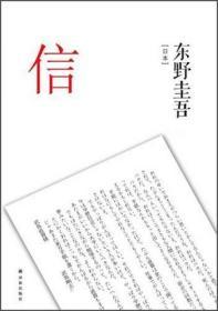 信 [日]东野圭吾  著 译林出版社9787544749237