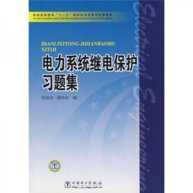 电力系统继电保护习题集 张保会、潘贞存  中国电力出版社9787508377698df