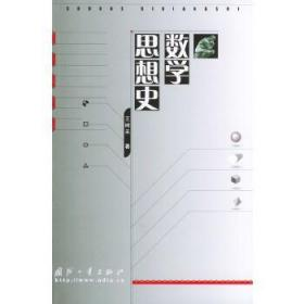 数学思想史 王树禾 国防工业出版社9787118031249