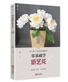 零基础学纸艺花 王昀 青岛出版社9787555254881