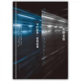 平行世界·爱情故事 [日]东野圭吾  著;王维幸  译 南海出版公司9787544252294
