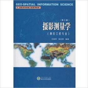 摄影测量学测绘工程专业 第三版 王佩军 徐亚明9787307177734