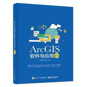 ArcGIS软件与应用 第2版 吴建华  电子工业出版社978712125864