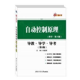 动控制原理 科学第六版导教导学导考 刘慧英9787561251072