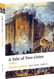 牛津英文经典:双城记(英文版)[英]查尔斯·狄更斯  著 译林出版社