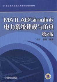 MATLAB/Simulink电力系统建模与仿真(第2版)于群 机械工业出版社9787111575931
