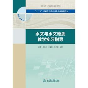 水文与水文地质教学实习指导 方樟、肖长来 中国水利水电出版社9787517080947