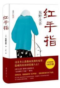 东野圭吾:红手指(2016版) [日]东野圭吾  著;于壮  译 南海出版公司9787544281331