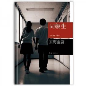同级生 [日]东野圭吾  著;王丽丽  译 南海出版公司9787544256407